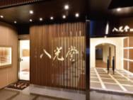 八光堂大阪本店